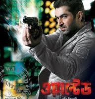 wanted_-_bengali_movie__2010__1327466278